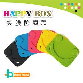 [ Baby House ] Happy Box 玩具置物箱-笑臉防塵蓋【愛兒房生活館】