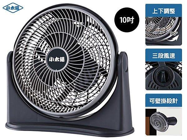 BO雜貨【YV3299】小太陽 10吋高效能氣流風扇 循環扇 渦輪扇 空調扇 涼風扇 電風扇 TF-1019