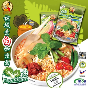 《唯杰》馬來西亞(素)檳城白咖哩麵(110gx48包/箱)
