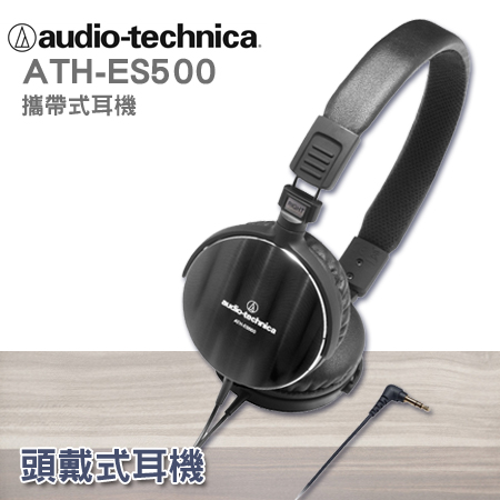 """鐵三角 ATH-ES500 攜帶式耳機""""正經800"""""""