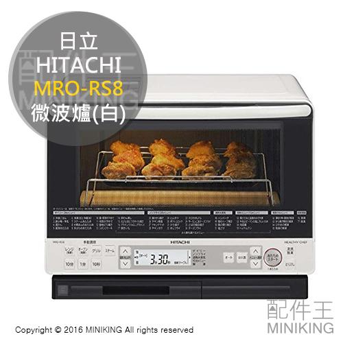 【配件王】現貨白 日本製 附中說 HITACHI 日立 MRO-RS8 蒸汽烘烤 微波爐 多功能烤箱 勝 SS8 SS7