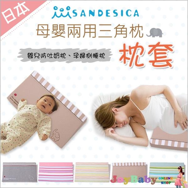 專用枕套/側睡孕婦枕/嬰兒枕三角枕嬰兒防吐奶枕/日本SANDESICA嬰兒床不含枕心【JoyBaby】