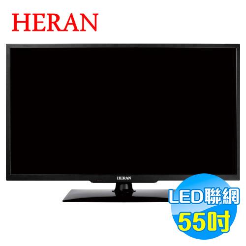 禾聯 HERAN 55吋 智慧聯網 LED液晶顯示器 HD-55AC3