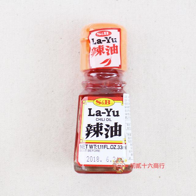 【0216零食會社】S&B 辣油調味罐33ml