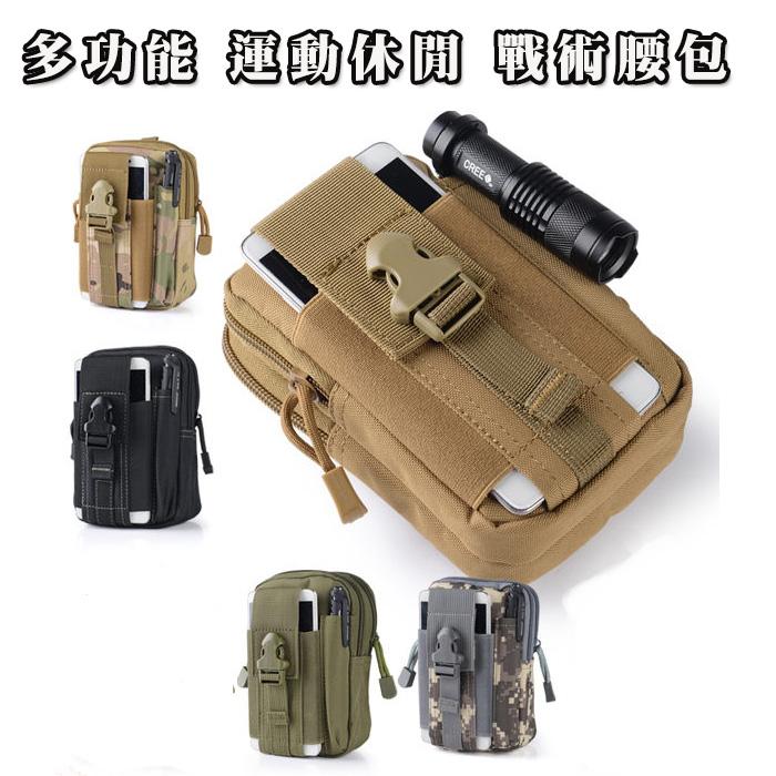 多功能 運動腰包 戰術包 跑步腰包 戶外休閒工具腰包 6 吋手機掛包 (預購)