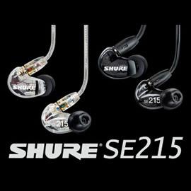 志達電子 SE215 SHURE 美國 可換線耳道式耳機 (黑色/透明) 門市提供試聽服務