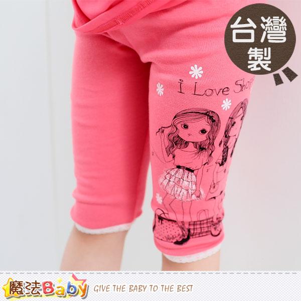 內搭褲~台灣製女童五分內搭褲~女童短褲~魔法Baby~k34868