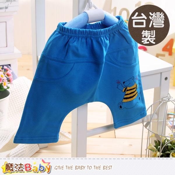 台灣製寶寶哈倫短褲 魔法Baby~k39597