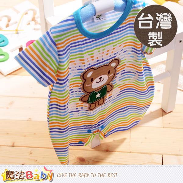 台灣製寶寶短袖包屁衣 魔法Baby~k39771