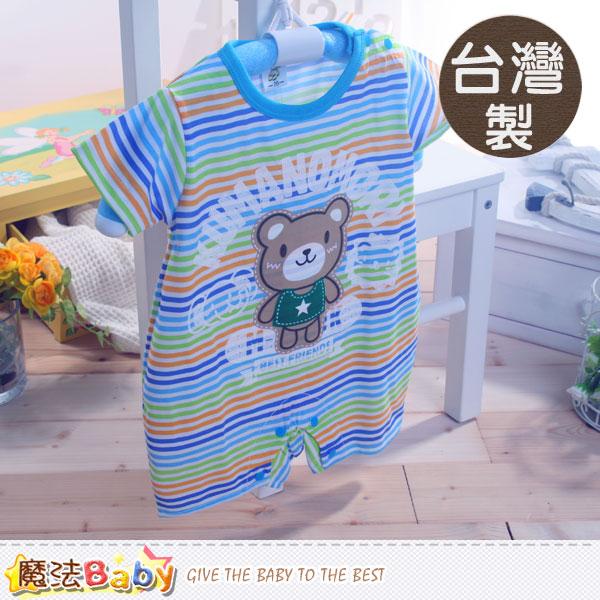 包屁衣 台灣製寶寶短袖連身衣 魔法Baby~k40999
