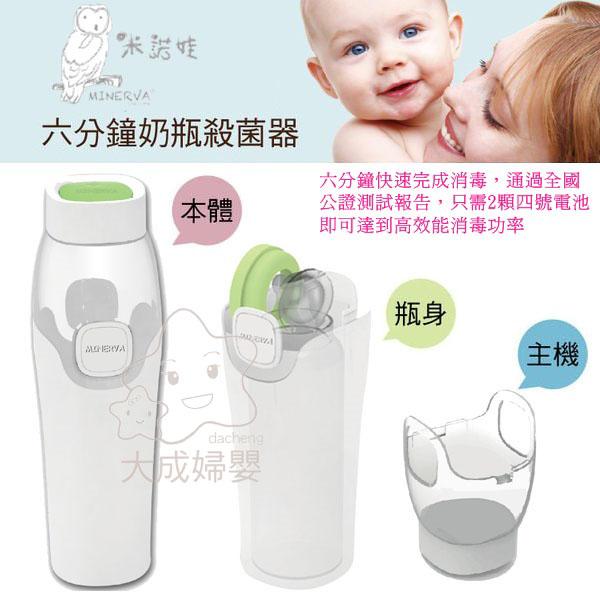【大成婦嬰】MINERVA 米諾娃 六分鐘奶瓶殺菌器 殺菌 清潔 消毒 6分鐘 (原AcoMo)