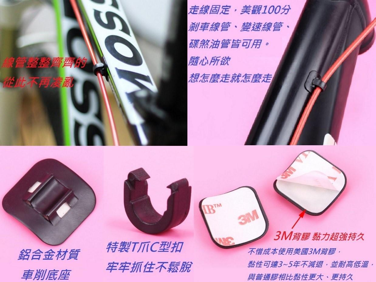 【意生】自黏式鋁合金導線座+C型扣 3M背膠 自行車油線管固定座腳踏車車架過線器導線器導線片車架五通前叉後叉
