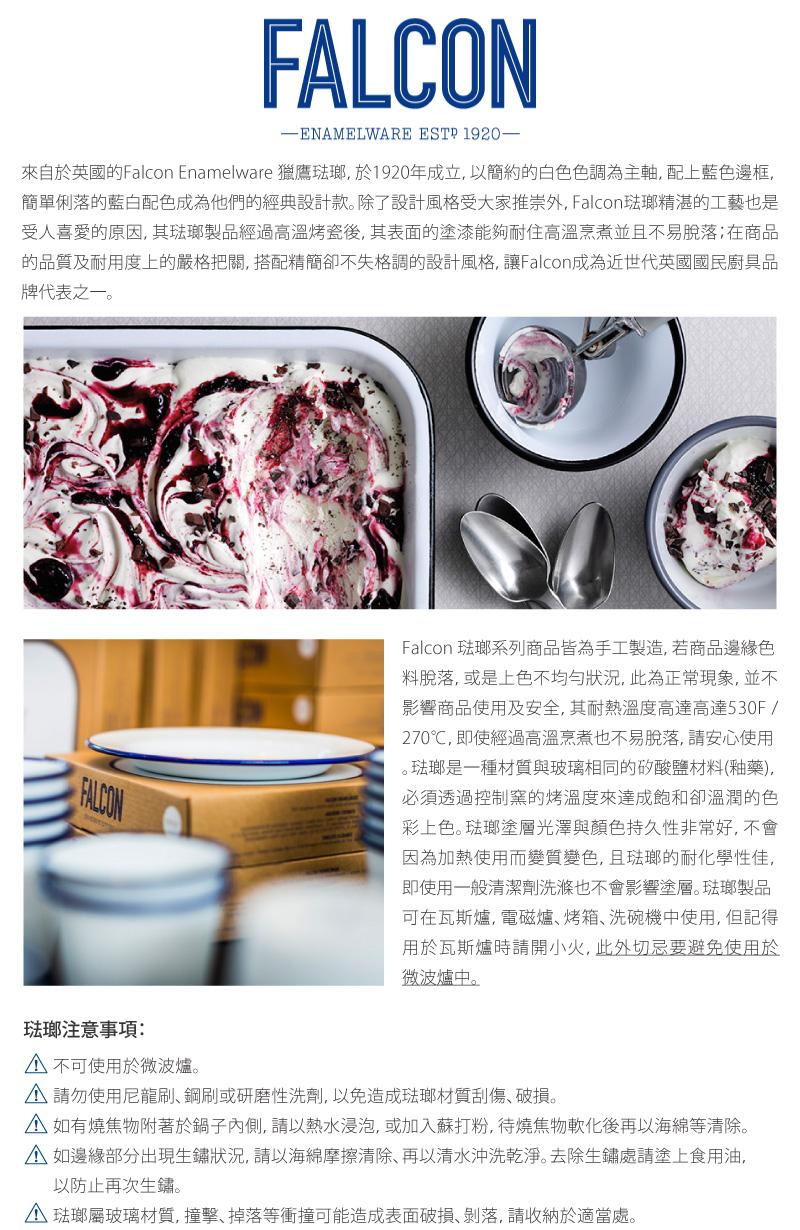 Falcon 、琺瑯、獵鷹琺瑯、餐盤、烤盤、托盤、盤子、琺瑯材質 、茶杯、茶壺、琺瑯杯、琺瑯壺 餐碗、調理盆