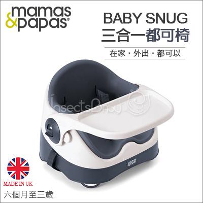 ?蟲寶寶?【英國mamas&papas】在家、外出、都可以。三合一都可椅-潛艇藍(六個月至三歲)《現+預》