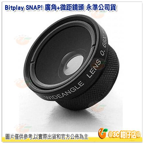 預購 Bitplay SNAP! 廣角+微距鏡頭 永準公司貨 手機鏡頭 須搭配相機殼使用 iPhone 6 6s Plus