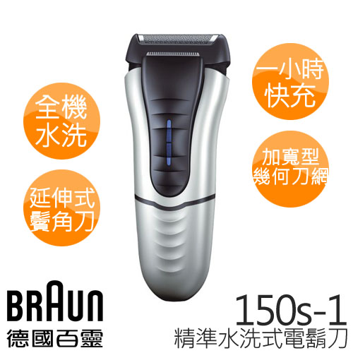 德國百靈 BRAUN 精準水洗式電鬍刀 150s-1【原廠公司貨】
