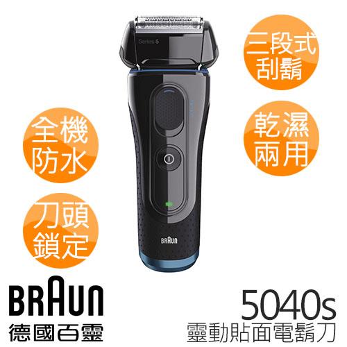 德國百靈BRAUN-新5系列靈動貼面電鬍刀5040s【原廠公司貨】