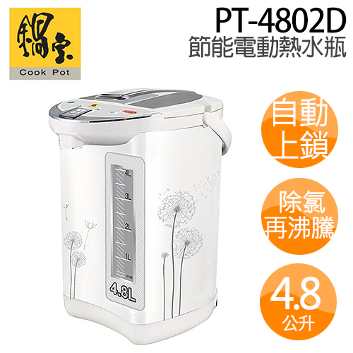 鍋寶 PT-4802D 4.8L節能電動熱水瓶