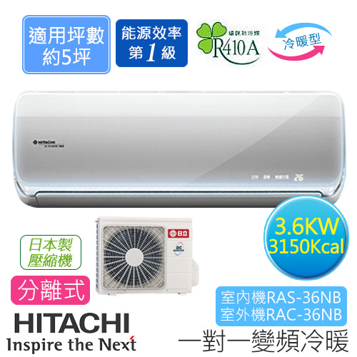 HITACHI 日立 RAS-36NB(RAC-36NB) 一對一變頻頂級型冷暖空調 (適用坪數約5坪/3150Kcal)