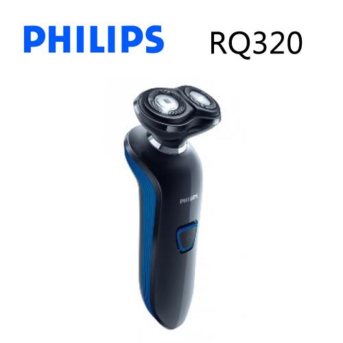 PHILIPS RQ320 飛利浦 電鬍刀【原廠公司貨】
