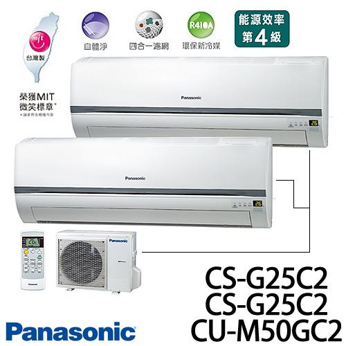 Panasonic 國際牌 CS-G25C2*2/CU-M50GC2 R410a(2410kcal + 2410kcal)分離式一對二 冷氣.