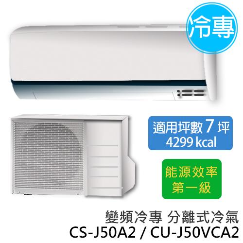Panasonic 國際牌 CS-J50A2/CU-J50VCA2 ECO NAVI J系列(適用坪數7-8坪、4299kcal)變頻冷專 分離式冷氣.