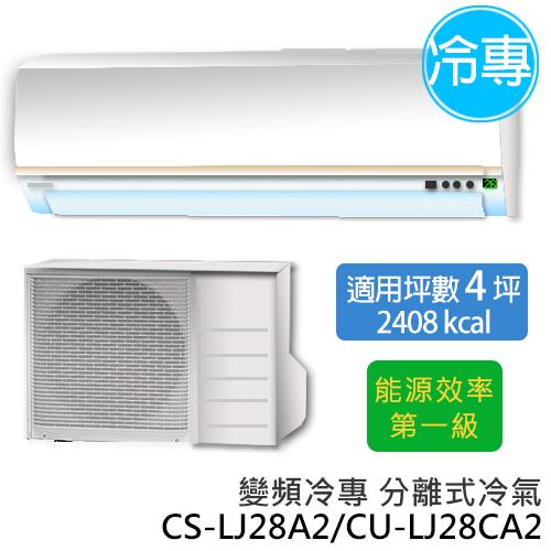 Panasonic 國際牌 CS-LJ28A2/CU-LJ28CA2 卓越型LJ系列(適用坪數約4坪、2408Kcal)變頻冷專分離式冷氣.