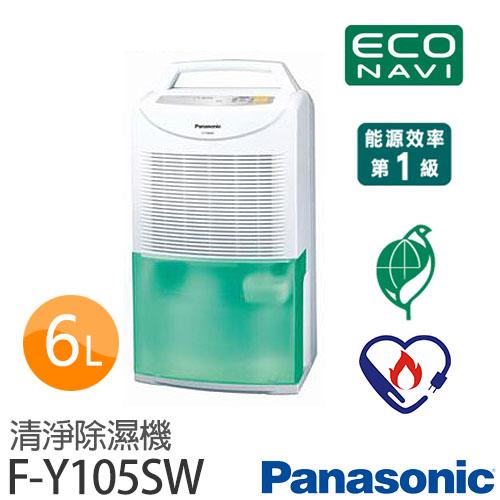 現貨 / Panasonic 國際牌 6L 除濕機 F-Y105SW【台灣製】※贈SP-1708四季毯