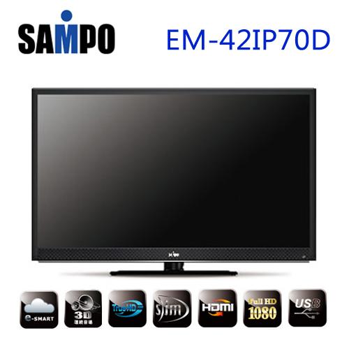 SAMPO EM-42IP70D 聲寶 42型 極速聯網LED液晶電視【公司貨】