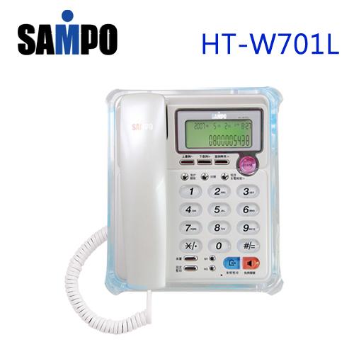 SAMPO HT-W701L 聲寶 來電顯示有線電話【公司貨】