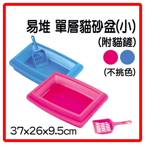 【年終出清】易堆 用品-單層貓砂盆(小)-特價70元/個【適合放在貓籠裡、不挑色】(H002A03)