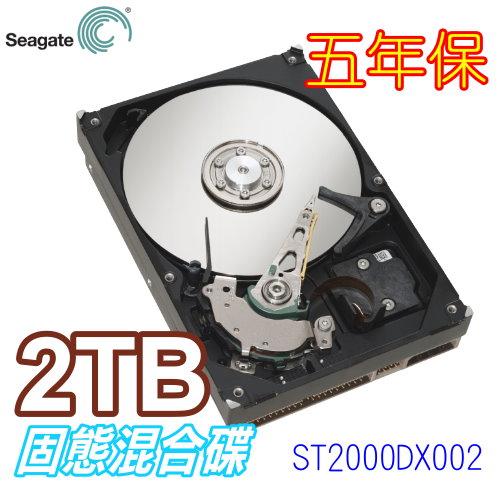 希捷 2T 2TB ST2000DX002 64M 固態混合碟 3.5吋 7200轉 內建 8G SSD 5年保