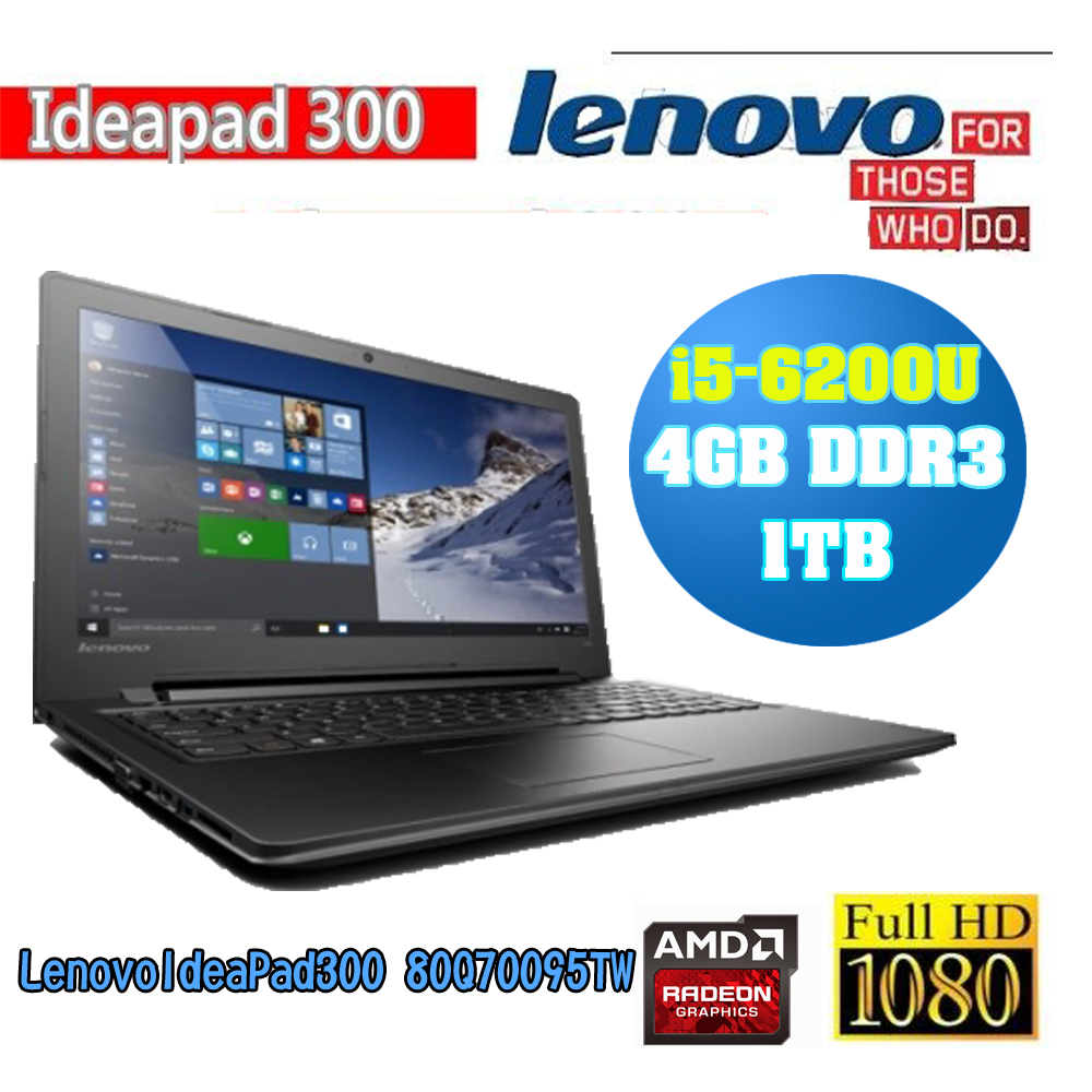 Lenovo IdeaPad300 i5-6200U 4GB 1TB 雙核R5 2G獨顯 15.6吋 Win10 效能筆記型電腦 80Q70095TW【DR.K3C】贈:M280滑鼠