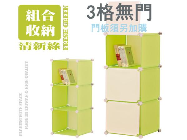 BO雜貨【SV4259】ikloo~3格DIY百變收納櫃 創意收納組合櫃 鞋櫃鞋架 屏風櫃 床頭櫃 書架書櫃