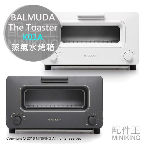 【配件王】黑/白現貨 BALMUDA The Toaster K01A 溫控蒸氣 烤箱 烤麵包機 烤吐司機 蒸氣水烤箱