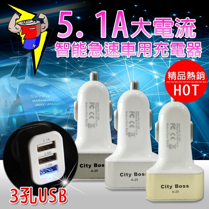 5.1A大電流輸出 車充 City Boss 3孔USB 1A/2A/2.1A 超快速充電 車用充電器/旅充/手機/平板/行動電源/禮品/贈品/TIS購物館