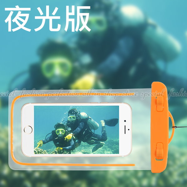 【GK204】透明密封手機防水袋-夜光 手機 防水 袋 套 防水iPhone 6S保護套 6吋手機可用◎123便利屋◎