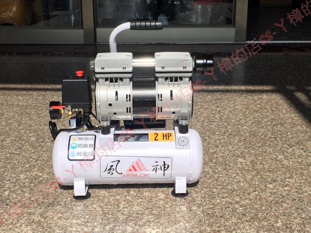 風神牌 2HP*8L靜音無油式雙缸空壓機/適用大樓,實驗室(63秒)