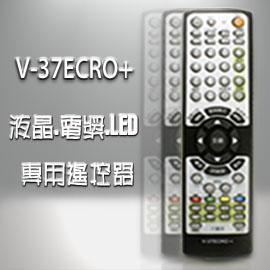 【遙控天王】V-37ECRO+ (TATUNG大同)液晶/電漿全系列電視遙控器**本售價為單支價格**