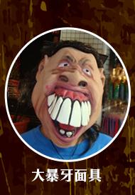 大暴牙面具