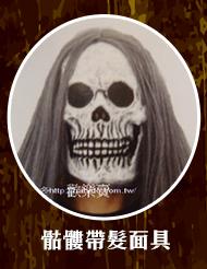 骷髏帶髮面具
