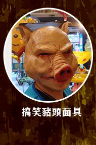 搞笑豬頭面具