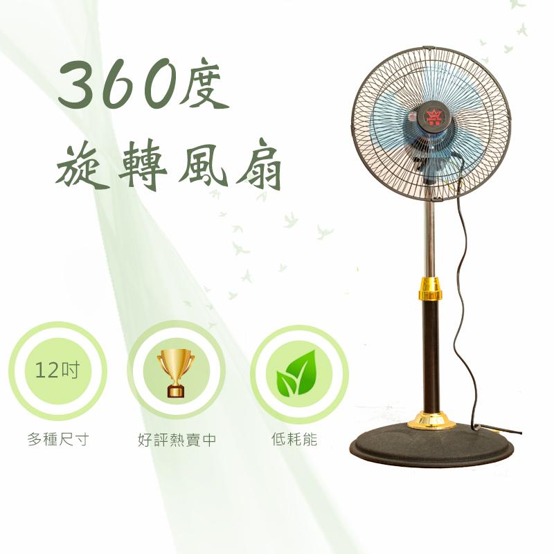 【dayneeds】【免運費】360度12吋旋轉風扇/涼風扇/360轉/電扇/電風扇/工業立扇
