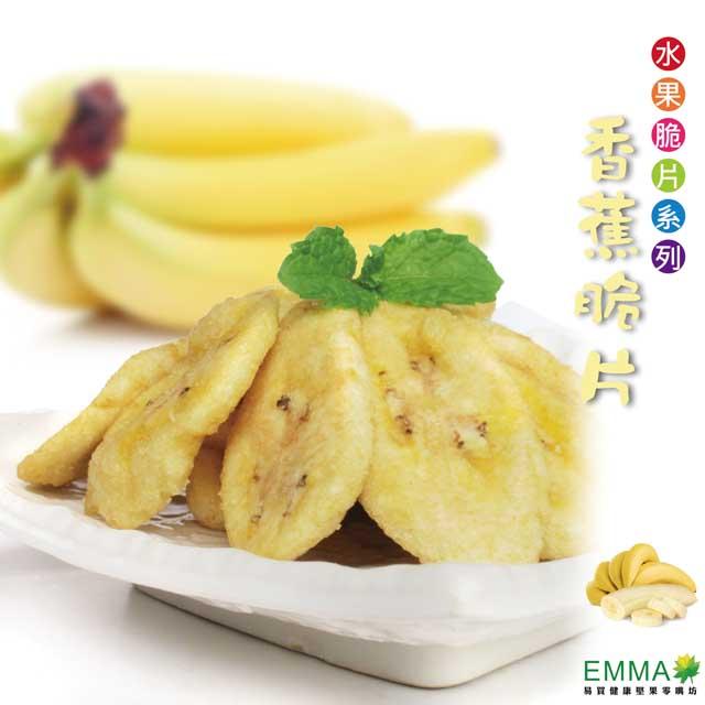 【香蕉脆片】《易買健康堅果零嘴坊》原廠1KG量販包 .零食的新選擇