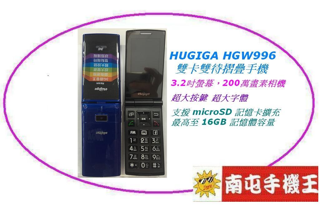 Ω南屯手機王Ω ~ HUGIGA HGW996 雙卡雙待摺疊手機 紅/藍/黑 ~【免運宅配到家】