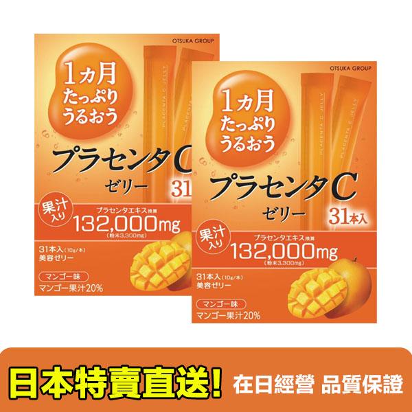 【海洋傳奇】【2個組合免運】日本 大塚 新版胎盤素果凍條 胎盤素果凍飲 31入 芒果味