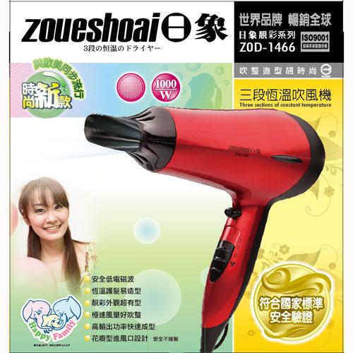 【日象】三段恆溫吹風機 ZOD-1466 (紅)