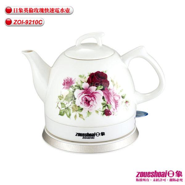 『日象』1L英倫玫瑰快速電茶壺 ZOI-9210C