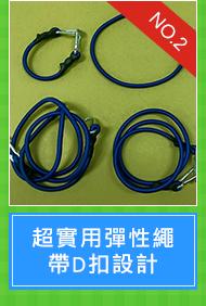 超實用彈性繩 帶D扣設計