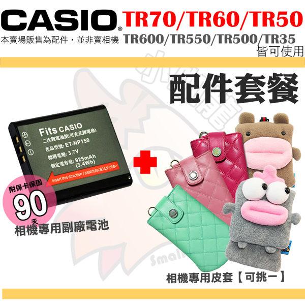 【配件套餐】 CASIO TR70 TR60 TR50 TR600 TR550 TR500 副廠電池 鋰電池 皮套 保護套 相機包